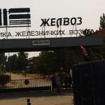 Radnici jedne od najstarijih srpskih fabrika  za remontovanje šinskih vozila u Srbiji, osnovane i puštene u rad daleke 1916.godine, gotovo vek kasnije, bore se za elementarna prava po osnovu rada.