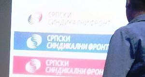 ССФ 13. НОВЕМБРА У САВА ЦЕНТРУ
