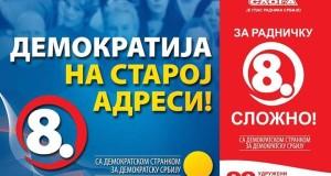 """ЗАШТО СМО НА ЛИСТИ  """" СА ДЕМОКРАТСКОМ СТРАНКОМ, ЗА ДЕМОКРАТСКУ СРБИЈУ"""""""