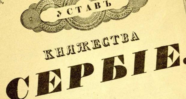Srbijo, srećan ti Dan državnosti!