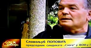 """Слога ФОМ-а у прилогу РТС у емисији """"Ово је Србија"""""""