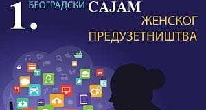 1. Београдски сајам женског предузетништва