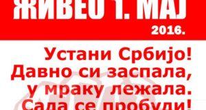 ПРВОМАЈСКИ ПРОГЛАС УДРУЖЕНИХ СИНДИКАТА СРБИЈЕ СЛОГА