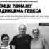 """Жељко Веселиновић , интервју за """"Врањске"""""""