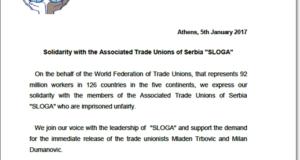 Подршка Светске федерације синдиката (WFTU) притвореним полицајцима