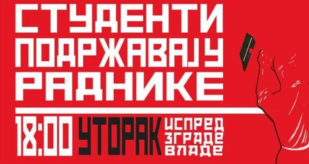 """ПОДРЖИМО ГЕНЕРАЛНИ ШТРАЈК РАДНИКА """"ГОШЕ"""" И ХРАБРИХ РАДНИЦА """"ФОРИ ТЕКСТИЛ-А""""!"""