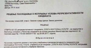 Слога у Костолац услугама репрезентативна