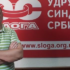 """Веселиновић: """" Понижавања у """"Јури"""" и """"Кајзену"""" су само врх леденог брега""""!"""