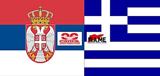 Telegram saučešća i podrške bratskom narodu Grčke