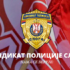 Policijski sindikat Srbije izgubio reprezentativnost