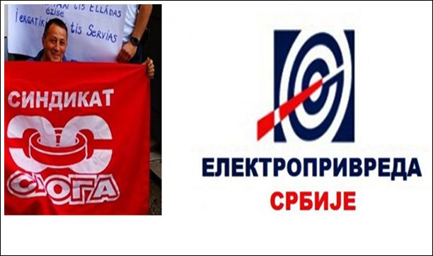 Radnike EPS-a tretirati kao službena lica