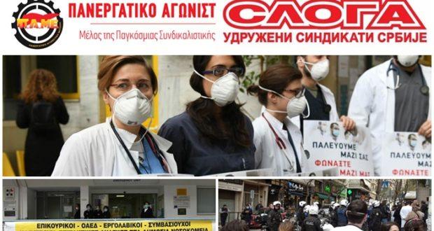Dan akcije za zdravstvo u Grčkoj!