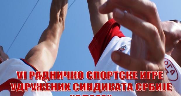 VI RADNIČKO SPORTSKE IGRE SLOGA 2013 – BRZEĆE