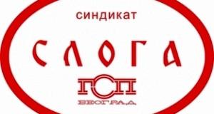 Obaveštenje za članove Sloga u JKP GSP Beograd