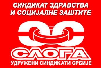 Sloga: Tražimo maksimalnu zaštitu zdravstvenih radnika i veća ulaganja države u kompletan zdravstveni sistem Srbije