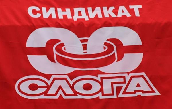 U poslednjih mesec dana Sloga brojnija za desetine novih sindikata