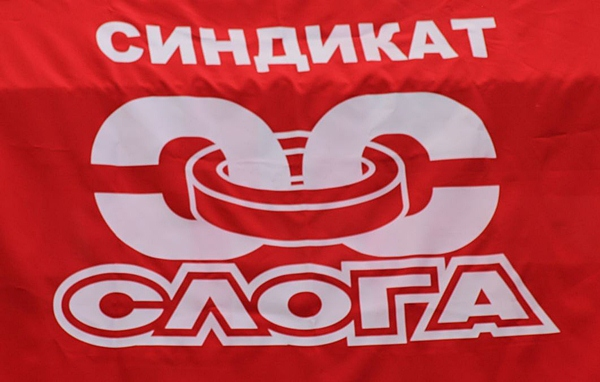Sraman i antiradnički istup sindikata EPS-a