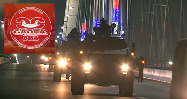 Izrada Nacrta zakona o izmenama i dopunama zakona o Vojsci Srbije