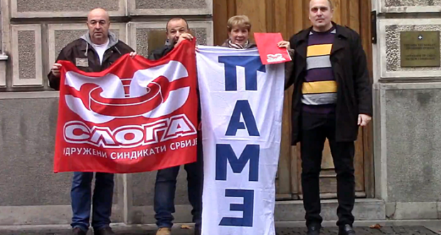 Podrška braći iz grčkog sindikata P.A.M.E.