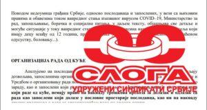 Preporuka Ministarstva za rad za postupanje poslodavaca i zaoposlenih tokom vanrednog stanja